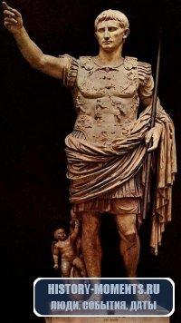 Фотографии и картинки связанные с Августом Цезарем