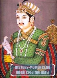 Акбар (1542—1605)