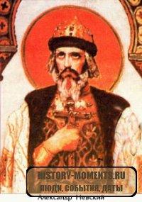 Александр Невский (ок. 1220-1263)