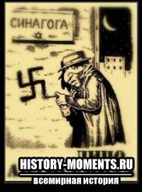 Антисемитизм - Предрассудки в отношении евреев