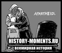 Апартеид - Политика в расовом вопросе, означающая «разделение».