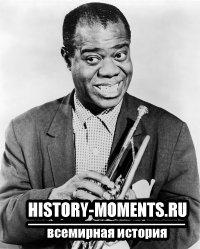 Армстронг, Луи (1900-1971) - Знаменитый американский джазовый саксофонист ипевец