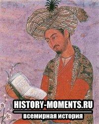 Бабур (1483-1530) - Основатель государства Великих Моголов в Северной Индии