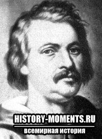 Бальзак, Оноре де (1799-1850) - Французский романист, один из величайших писателей мира
