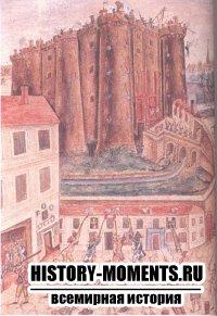Рисунок XVIII в.: парижане штурмуют Бастилию. Крепость была построена в XIV столетии для защиты от англичан.