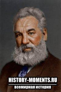 Белл, Александер Грейам (1847— 1922) - Американский ученый родом из Шотландии