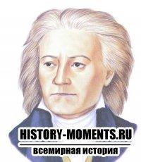 Бетховен, Людвиг ван (1770-1827) - Великий немецкий композитор