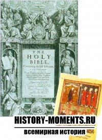 """Вверху: «Библия короля Якова» 1611 г. на английском.Справа: Ветхий Завет на ив- """"""""W? £»* рите, изданный во Франции в XIII в."""