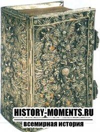 Роскошно украшенные Библии были во многих семьях и служили фамильной реликвией.Оклад Евангелия 1797 г. украшен серебряной филигранью.