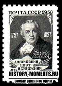 Блейк, Уильям (1757-1827) - Английский поэт и художник