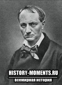 Бодлер, Шарль (1821-1867) - Французский писатель и поэт