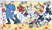 Большевик сметает с планеты монархов, очищает дом от «отживших свой век» капиталистов. Подобного рода лубочная советская пропаганда пользовалась большим успехом у малограмотного большинства населения России.
