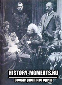 Виктория, рядом с которой стоит ее сын Эдуард, принц Уэльский, знакомится с Ольгой — первенцем ее внучки Александры и царя Николая II.