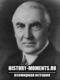 Гардинг (Хардинг), Уоррен (1865— 1923) 29-й президент CША (1921—1923).