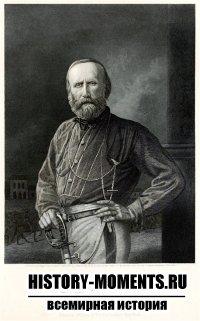 Гарибальди, Джузеппе (1807-1882)