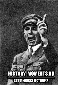 Геббельс, Йозеф (1897-1945)