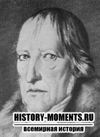 Гегель, Георг (1770-1831)