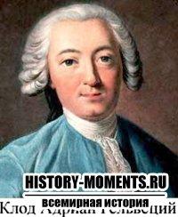 Гельвеций, Клод Адриан (1715— 1771)