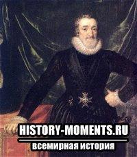 Генрих IV (1553-1610)