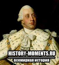 Георг III (1738-1820