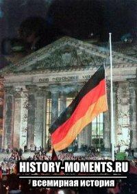 Германии воссоединение (3 октября 1990)