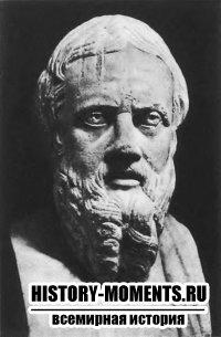 Геродот (между 490 и 480 — ок. 425 до н.э.)