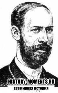 Герц, Генрих (1857-1894)