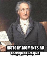 Гёте, Иоганн (1749—1832)