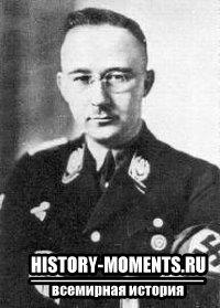Гиммлер, Генрих (1900-1945)