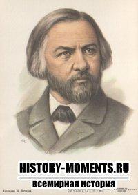 Глинка, Михаил Иванович (1804— 1857)