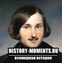 Гоголь, Николай Васильевич (1809— 1852)