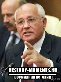 Горбачев, Михаил Сергеевич