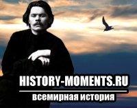 Горький, Максим (Пешков Алексей Максимович) (1868—1936)