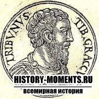 Гракх, Тиберий Семпроний (162— 133 до н.э.)