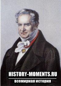 Гумбольдт, Александр, барон фон (1769-1859)