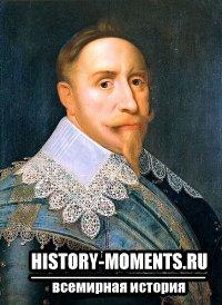 Густав ІІ Адольф (1594-1632)