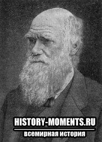 Дарвин, Чарльз (1809-1882)