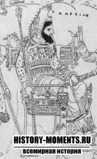 Дарий I Великий (ум. в 486 г. до н.э.)