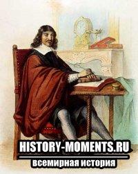 Декарт, Рене (1596-1650)