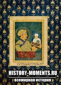 Джахангир (1569-1627)