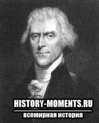 Джефферсон, Томас (1743-1826)
