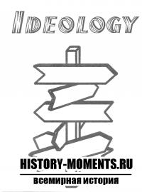Идеология