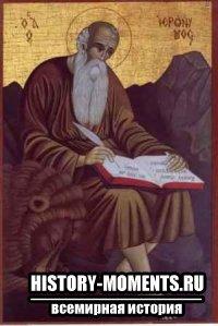Иероним Блаженный (ок. 347-419)