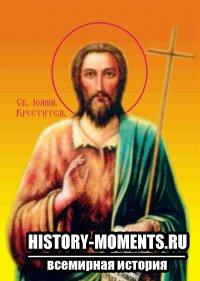 Иоанн Креститель (ок. 12 до н.э. -ок. 27 н.э.)