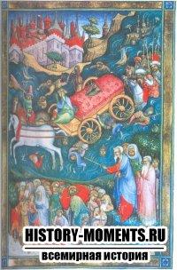На миниатюре из итальянской рукописи XV в. изображен Моисей, ведущий израильтян через Красное море во время их исхода из Египта. Это событие ежегодно отмечается праздником еврейской пасхи (Песах).