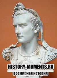 Калигула (12—41)