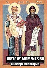 Кирилл (ок. 827—869)