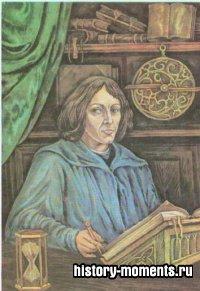 Коперник, Николай (1473-1543)