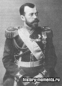 Николай II (1868-1918)