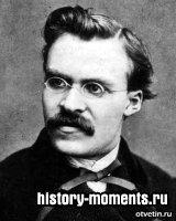 Ницше, Фридрих (1844-1900)